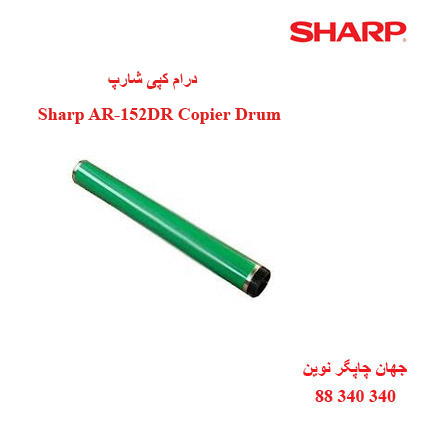 درام کپی SHARP AR-152DR