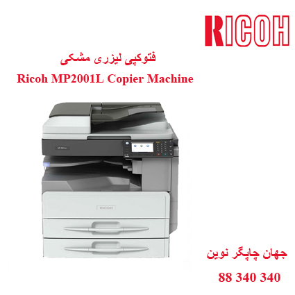 فتوکپی RICOH MP2001L