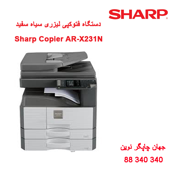 فتوکپی SHARP AR-X231N