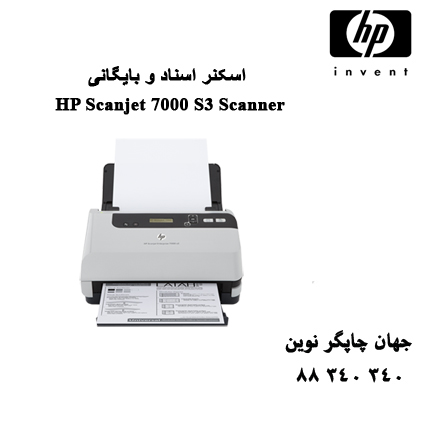 اسکنر HP Scanjet 7000 S3