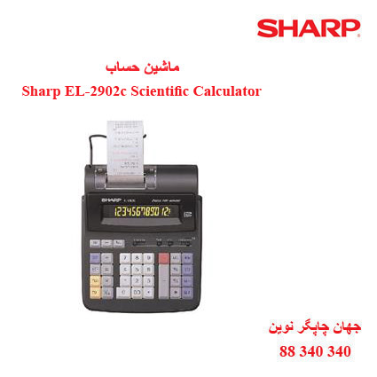 ماشین حساب Sharp EL-2902c