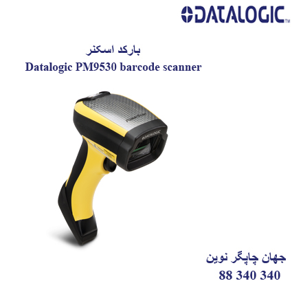 بارکد اسکنر DATALOGIC PM9530