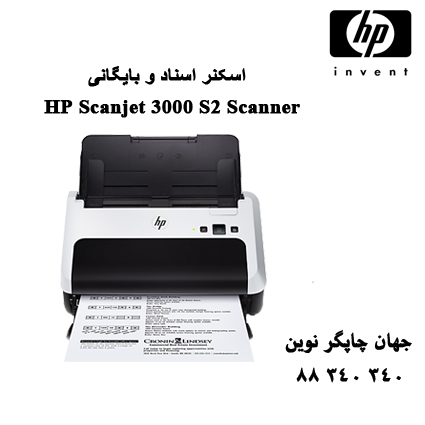 اسکنر HP Scanjet 3000 S2