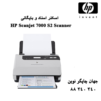 اسکنر HP Scanjet 7000 S2