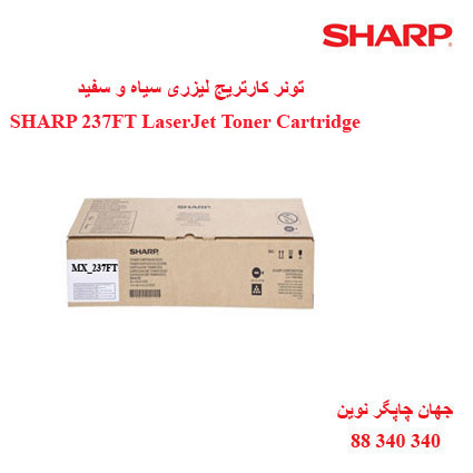 تونر SHARP MX_237FT