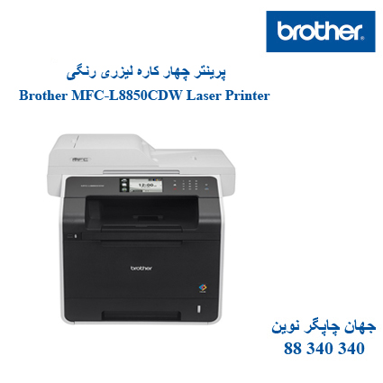 چندکاره رنگی BROTHER MFC-L8850CDW