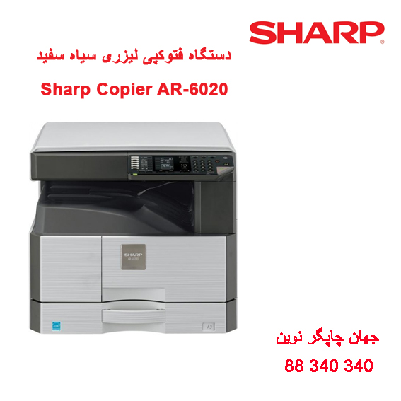 فتوکپی SHARP AR-6020