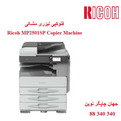 فتوکپی RICOH MP2501SP
